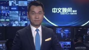 2017年08月30日中文晚间播报