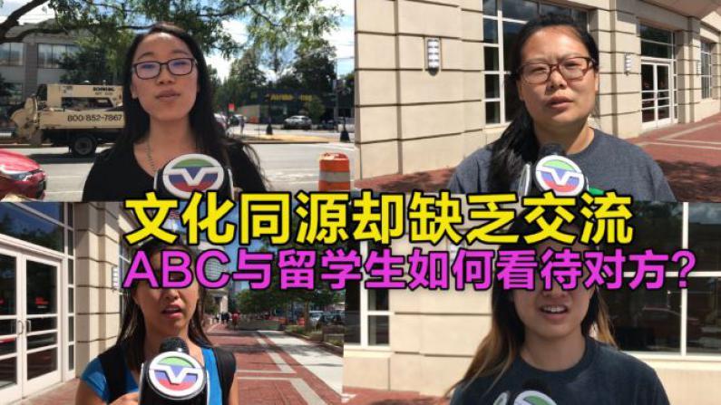 文化同源却缺乏交流 ABC与留学生如何看待对方?
