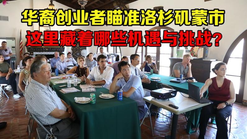 越来越多华裔创业者瞄准洛杉矶蒙市 这里藏着哪些机遇与挑战?