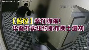 华裔外卖郎纽约布朗士遭劫 三非裔嫌犯拳打脚踢