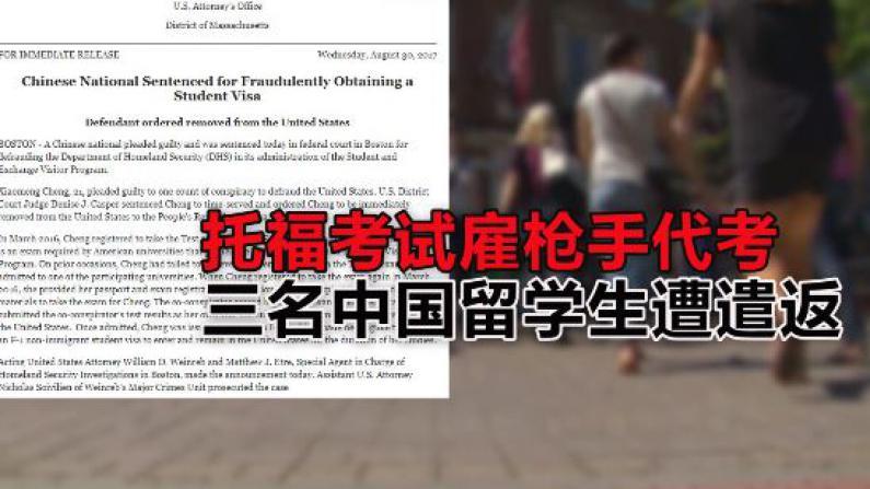 托福考试找人替考 三名中国留学生遭遣返
