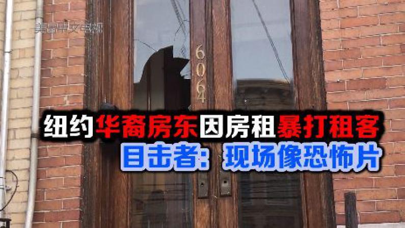 一月房租未交 纽约华裔房东凶残殴打租客