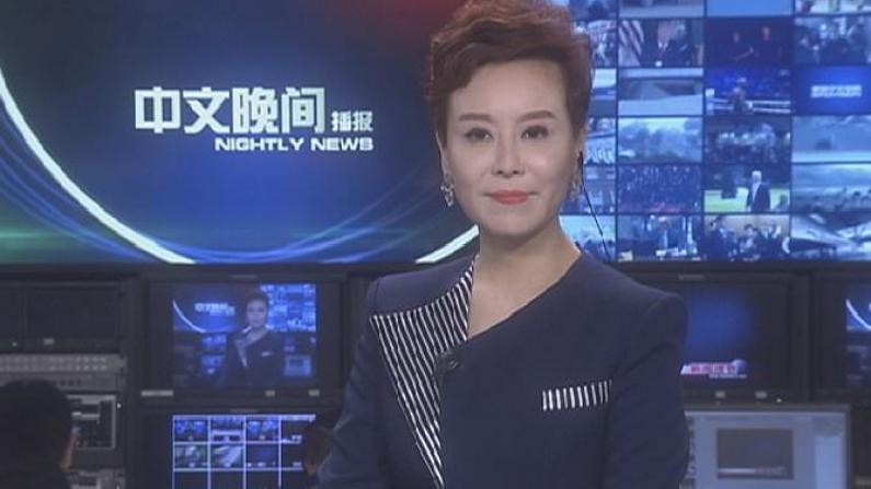 2017年08月31日中文晚间播报