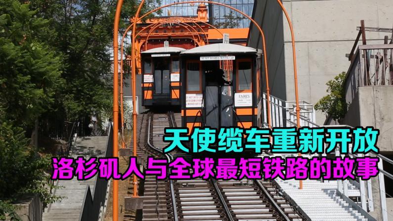 天使缆车重新开放 洛杉矶人与全球最短铁路的故事