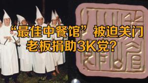 """""""最佳中餐馆""""被迫关门 老板捐助3K党?"""