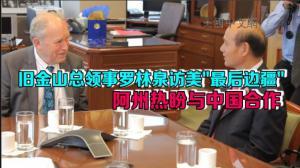 """旧金山总领事罗林泉到访美国""""最后边疆"""" 阿州热盼与中国合作"""