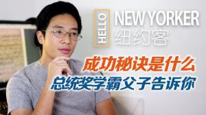 HELLO纽约客:总统奖学霸揭秘成功秘诀