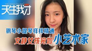 天生我才:钢琴小提琴样样精通 华裔文静小女孩宛如一位小小艺术家
