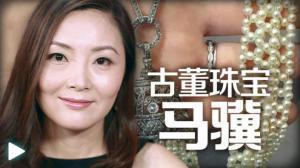 马骥:古董珠宝文化