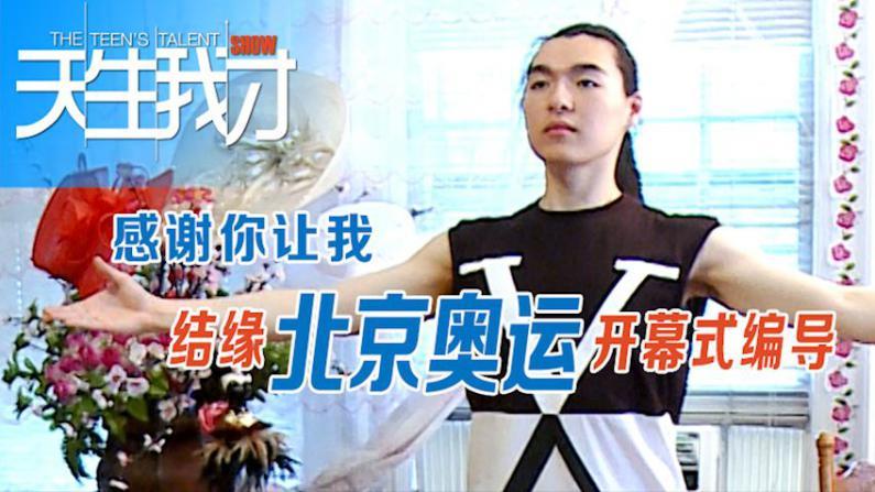 感谢你让我结缘北京奥运会开幕式编导