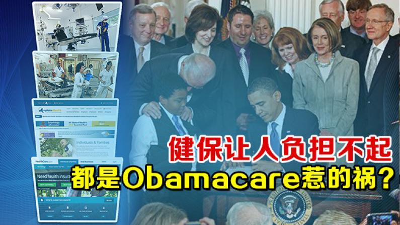 健保让人负担不起,都是Obamacare惹的祸?