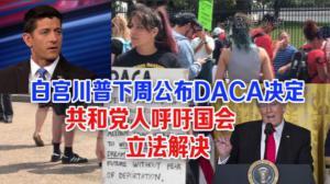 白宫称川普下周公布DACA决定 共和党人呼吁国会立法解决