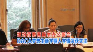 纽约市教育局举办公听会  DACA梦想生新学期入学情况获关注