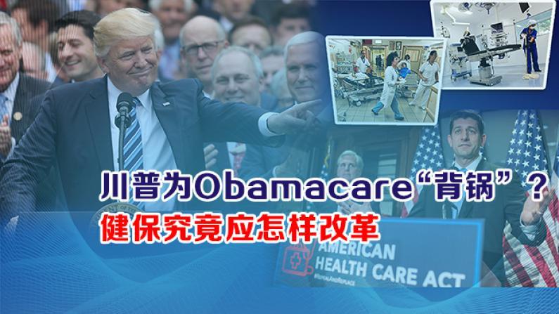 """川普为Obamacare""""背锅""""? 健保究竟应怎样改革"""