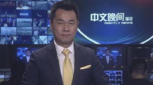 2017年09月01日中文晚间播报