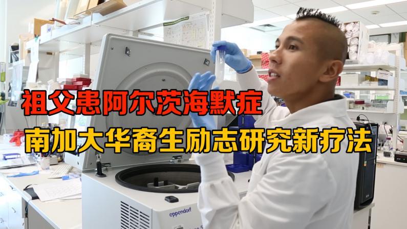 祖父患阿尔茨海默症 南加大华裔生励志研究新疗法