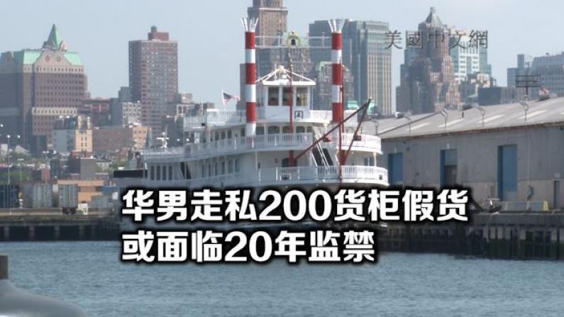 纽约华男走私贩卖200货柜假冒产品 或将面临20年监禁