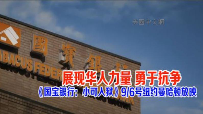 展现华人力量 勇于抗争 《国宝银行:小可入狱》9/6号纽约曼哈顿放映