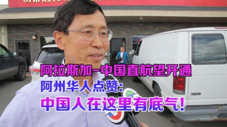 阿拉斯加直飞中国航班有望开通 双方往来密切广泛惠及当地华人