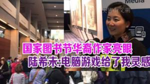 2017年国家图书节华裔作家亮眼  陆希未:电脑游戏给了我灵感