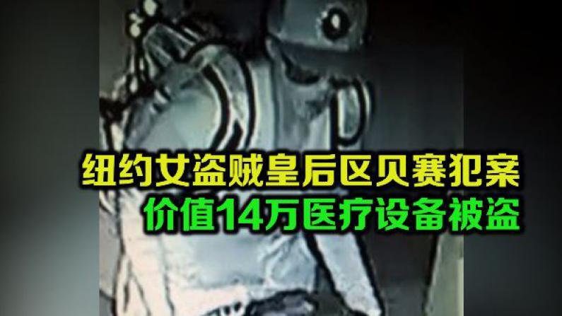 纽约女盗贼皇后区贝赛犯案 价值14万医疗设备被盗