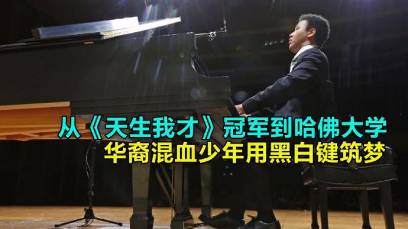 从《天生我才》冠军到哈佛大学 华裔混血少年用黑白键筑梦