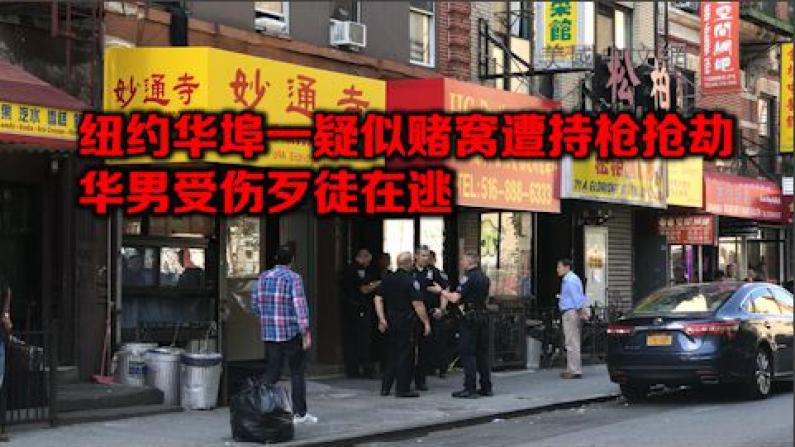 约华埠一疑似赌窝遭持枪抢劫 华男受伤歹徒在逃