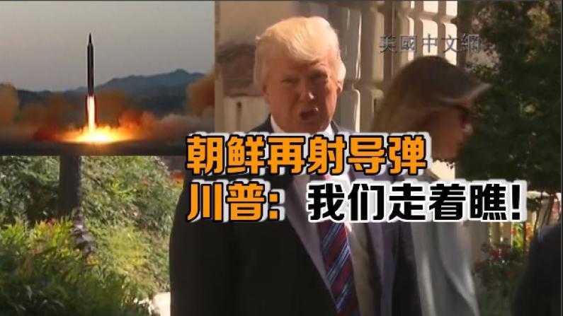 朝鲜再射导弹 川普:咱们走着瞧!