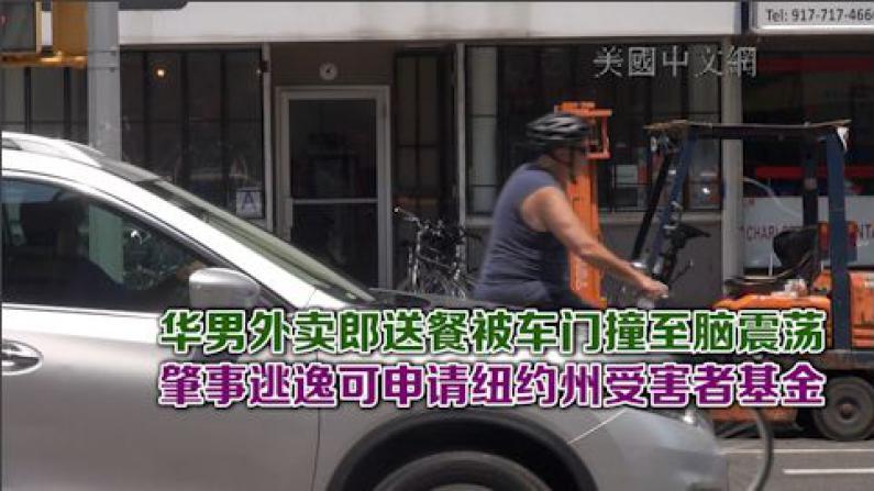 华男外卖郎送餐被车门撞至脑震荡 肇事逃逸可申请纽约州受害者基金
