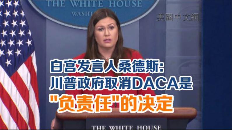 白宫发言人桑德斯:川普政府取消DACA是负责任的决定