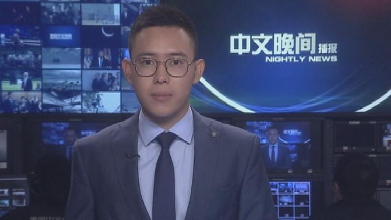 2017年09月04日中文晚间播报