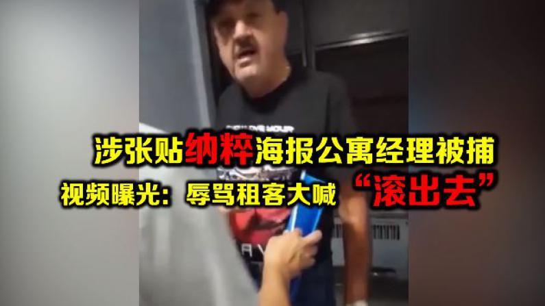 """涉张贴纳粹海报公寓经理被捕 视频曝光:辱骂租客大喊""""滚出去"""""""