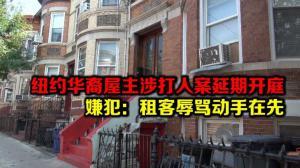纽约华裔屋主涉打人案延期开庭 嫌犯:租客辱骂动手在先