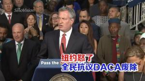 """""""梦想生"""":没有DACA我的未来何去何从? 纽约愤怒了!全民抗议DACA废除"""