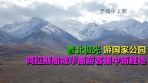 看北极光 游国家公园 阿拉斯加成华裔游客眼中新胜地