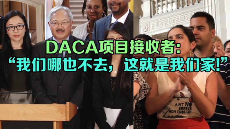 旧金山DACA居民、市长齐发声: 我们哪也不去,这就是我们的家!