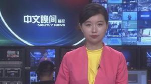 2017年09月05日中文晚间播报