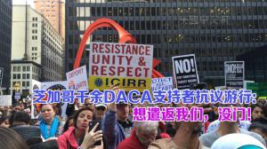芝加哥千余DACA支持者抗议游行: 想遣返我们,没门!