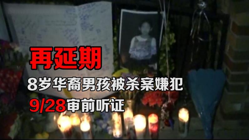 八岁华裔男孩被杀案嫌犯缺席庭审 审前听证再次延期