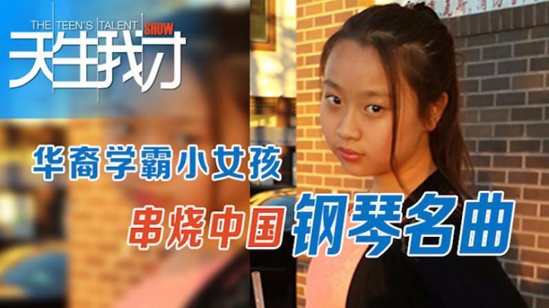 天生我才:华裔学霸小女孩 串烧中国钢琴名曲