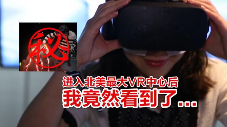 亲测北美最大VR体验中心 零距离还原可以触碰的虚拟世界