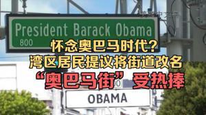 """怀念奥巴马时代?湾区居民提议将街道改名""""奥巴马街"""""""