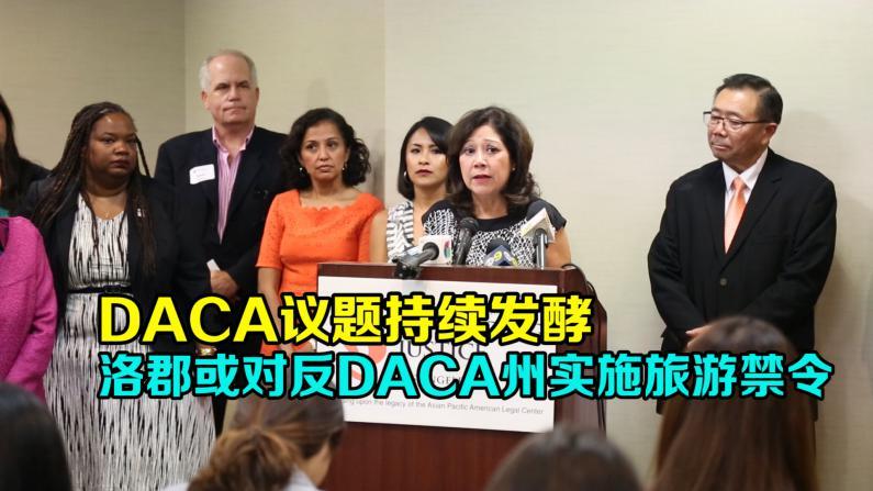"""洛杉矶郡联合移民组织维护""""梦想生"""" 郡长提议对反DACA州实施""""旅游限令"""""""