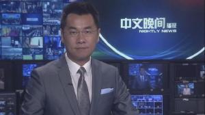 2017年09月06日中文晚间播报