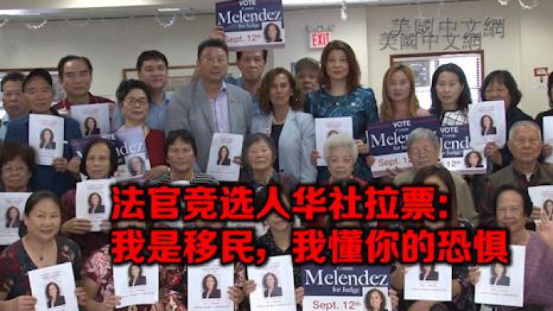 纽约布鲁克林民事法官竞选人拜访华社 承诺全力维护移民社区司法公正