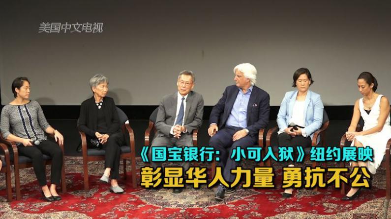 《国宝银行:小可入狱》纽约展映  彰显华人力量 勇抗不公