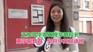 芝加哥华埠再现华裔校长 重学前教育 望开中英双语班