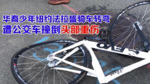 华裔少年纽约法拉盛骑车转弯 遭公交车撞倒头部重伤