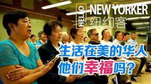 HELLO纽约客:纽约长岛华人春晚导演揭秘彩排进行时