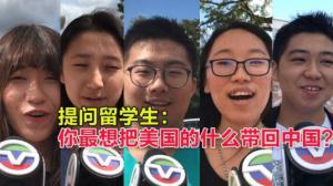 提问留学生:你最想把美国的什么带回中国?